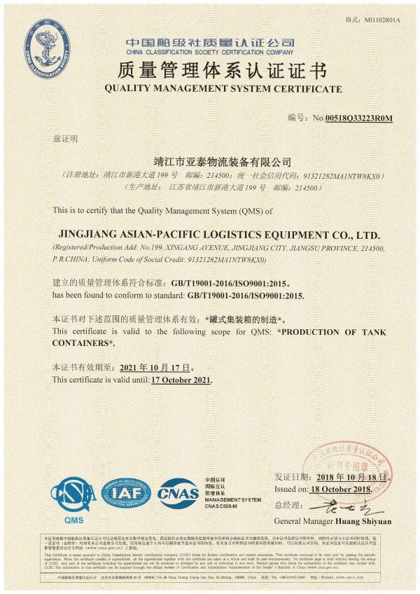 品質管制體系認證證書
