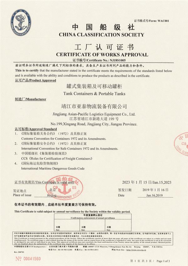 工廠認可證書